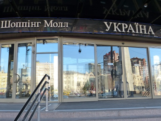 Ukraine Shopping Mall_upscale
